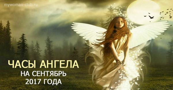 То есть, воля ангелов, пропущенная через призму человеческого восприятия.
