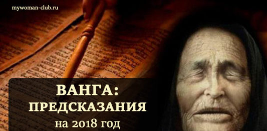 Что предсказала миру в году известная болгарская прорицательница.