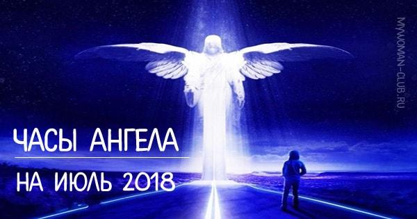 Каждый месяц в определенные часы ангелы находятся при нас и могут осуществить самые заветные желания.